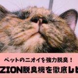 PLAZION(プラズィオン)レビュー|ペットの気になるニオイを強力消臭できる脱臭機の効果とデメリット