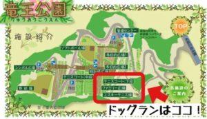 竜王公園ドッグランの案内図