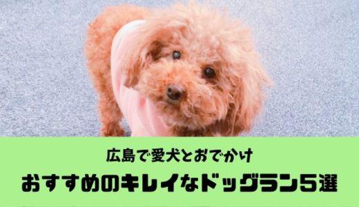 2019年最新【広島のきれいなドッグラン】おすすめ5選
