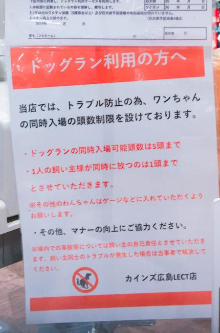 カインズ広島のドッグラン利用上の注意