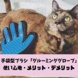 グルーミンググローブレビュー|ペット用手袋型ブラシを1年使ってみたメリット・デメリット
