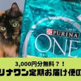 【2020年最新】3000円無料の猫用ピュリナワン定期お届け便のやり方・解約方法・メリット・デメリット