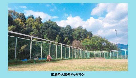 2019年最新【広島の人気のドッグラン】おすすめ8選