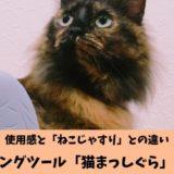 ねこじゃすりの類似品「猫まっしぐら」グルーミング用ブラシの使用感と正規品との違い