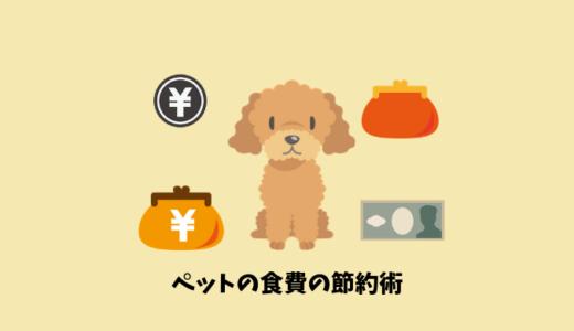 ペットの食費を節約|犬猫うさぎのフードを少しでも安く買う方法