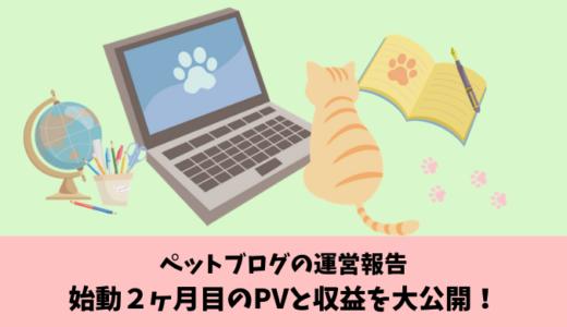【運営報告】ペットブログ始動2ヶ月目のPVと収益公開