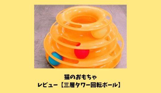 【くるくるタワーボールレビュー】猫用おもちゃの使用感