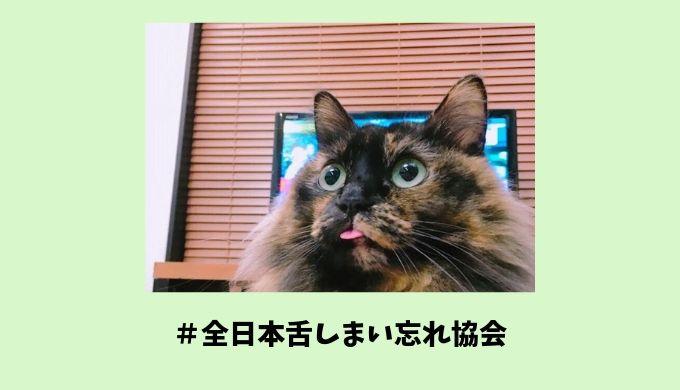 #全日本舌しまい忘れ協会