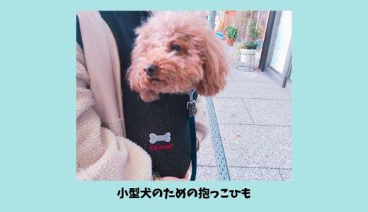 小型犬を抱っこする時に便利な抱っこ紐(スリング)|DogSlingメッシュ抱っこだワン(full-of-vigor)レビュー