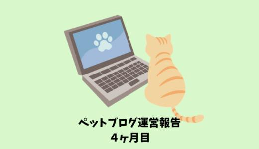 犬・猫・うさぎブログは稼げるのか?ペットブログ4ヶ月目の運営報告