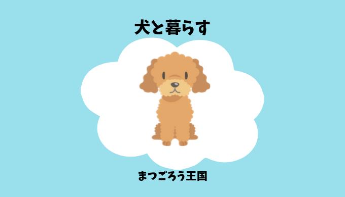 犬との暮らしに役立つ豆知識