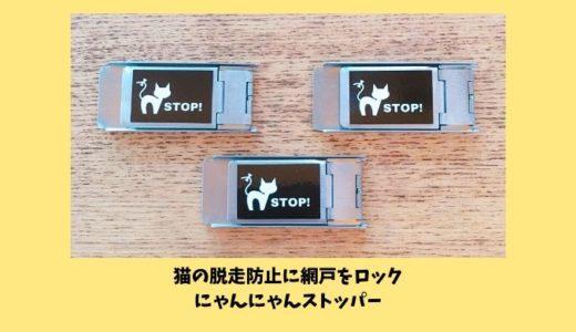 網戸ロックで猫の脱走を防止!おすすめの「にゃんにゃんストッパー」の使い方