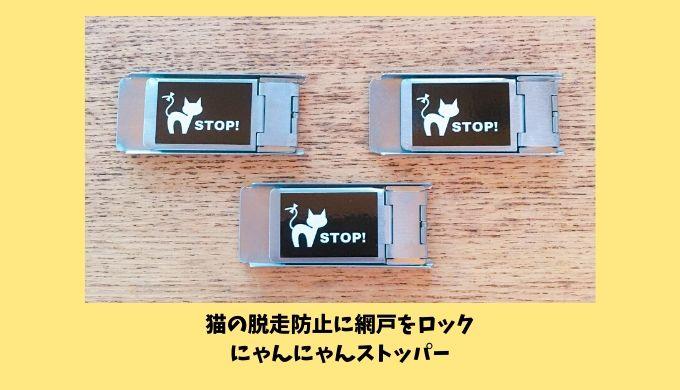 猫の脱走防止に便利な網戸ロック「にゃんにゃんストッパー」