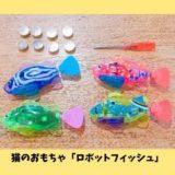 【RobotFishレビュー】猫のための魚型ロボットおもちゃの特徴と反応