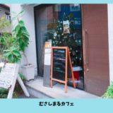 むさしまるカフェ