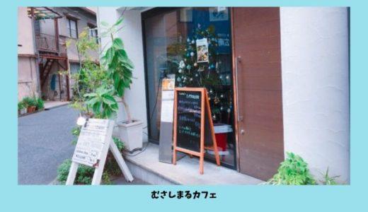 むさしまるカフェ(musashimarucafe)の特徴|フレンチトーストが人気のドッグカフェ