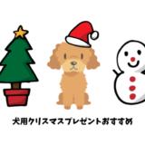 犬用クリスマスプレゼントおすすめ
