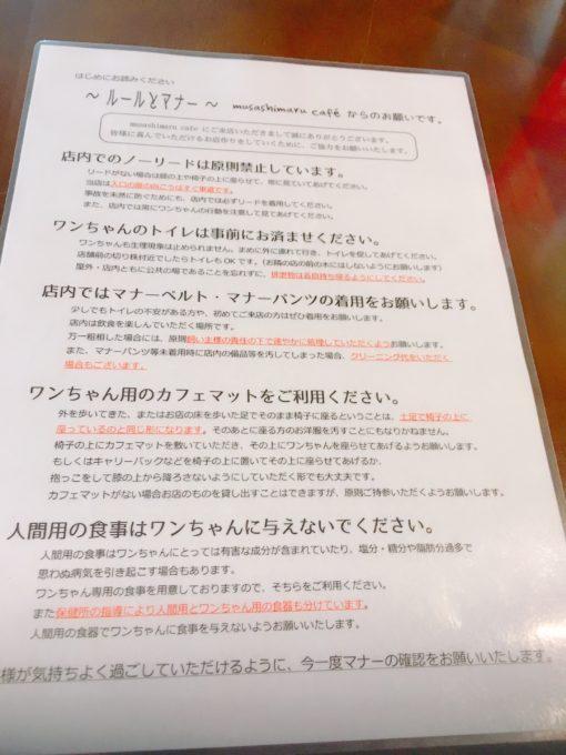 むさしまるカフェ(musashimaru cafe)