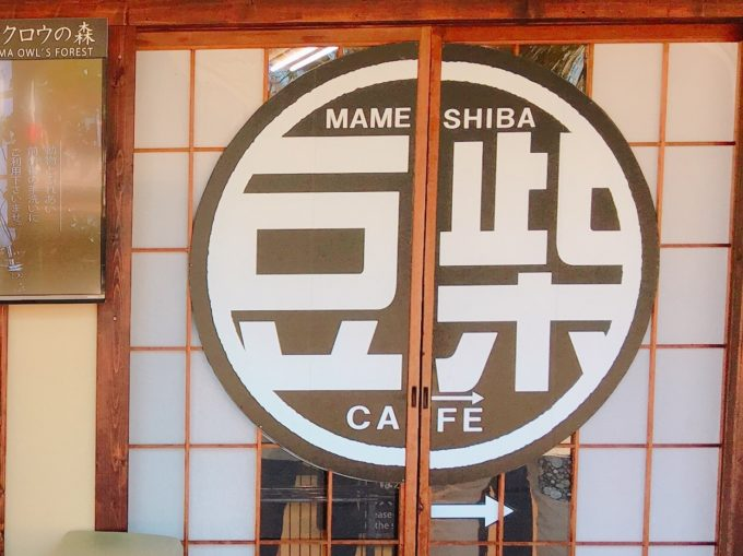 広島の豆柴カフェ