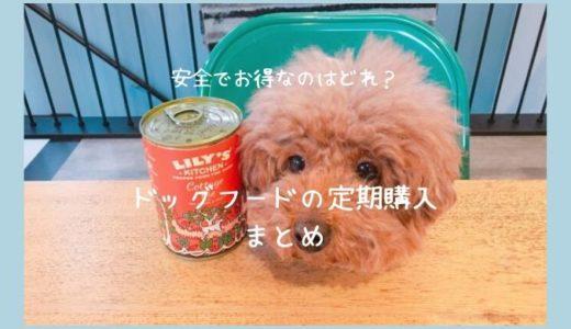 ドッグフードの定期購入を比較!お得で評判の良い小型犬のご飯おすすめ4選