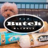 犬 ブッチ ブログ