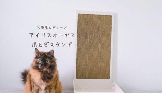 【アイリスオーヤマ爪とぎスタンド】レビュー