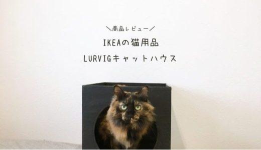 IKEA猫ハウス【LURVIGキャットハウス】使用感レビュー