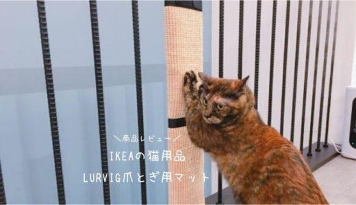 IKEA(イケア)【LURVIG爪とぎ用マット】愛猫の使用感レビュー