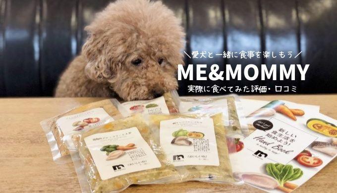 ME&MOMMY 口コミ 評価